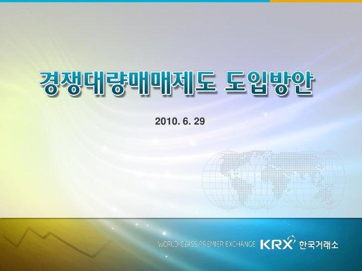 100629 경쟁대량매매+도입+공청회+발표자료