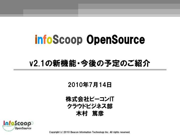 infoScoop OpenSource v2.1の新機能・今後の予定のご紹介 at 第1回IOCJ情報交換会
