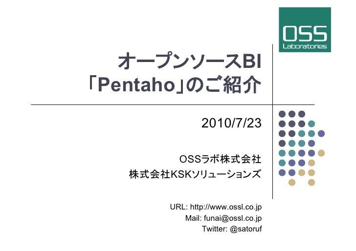 オープンソースBI Pentaho紹介