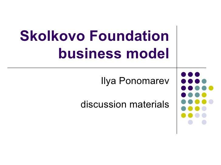 Skolkovo Foundation business model Ilya Ponomarev discussion materials
