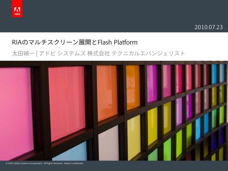 RIAのマルチスクリーン展開とFlash Platform