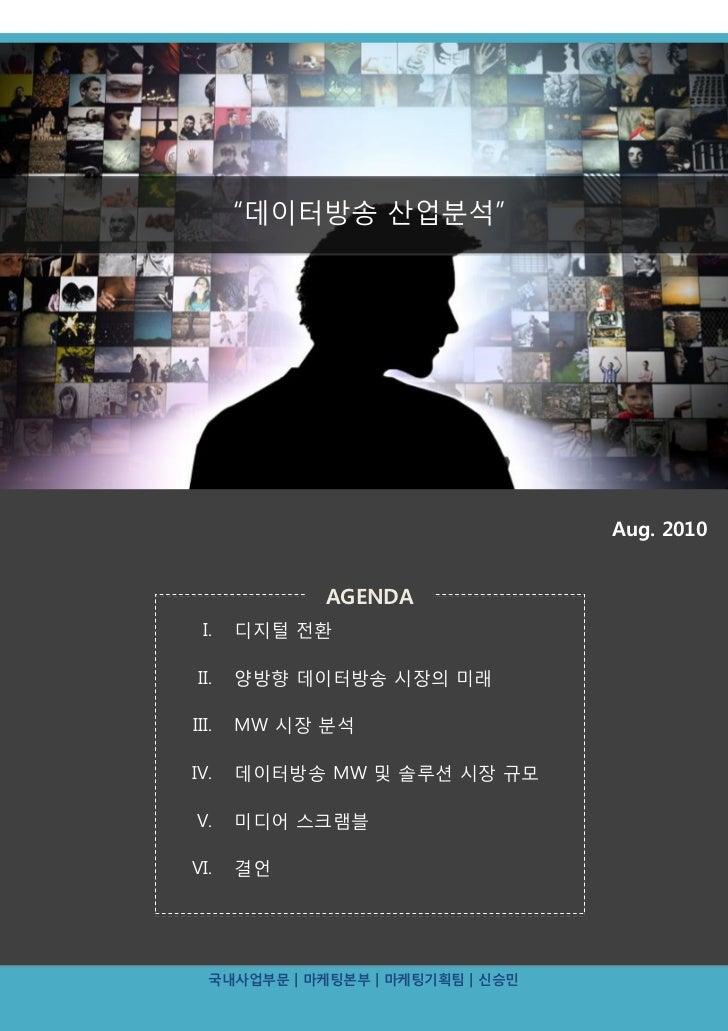 """""""데이터방송 산업분석""""                                   Aug. 2010             AGENDA  I.   디지털 전환 II.   양방향 데이터방송 시장의 미래III.   MW 시..."""