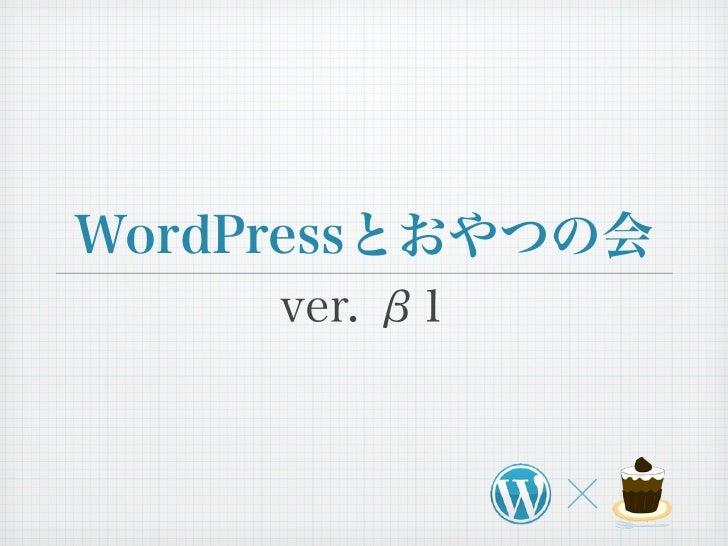 2010-09-03 WordPressとおやつの会