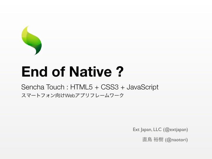 End of Native ? Sencha Touch : HTML5 + CSS3 + JavaScript             Web                                     Ext Japan, LL...