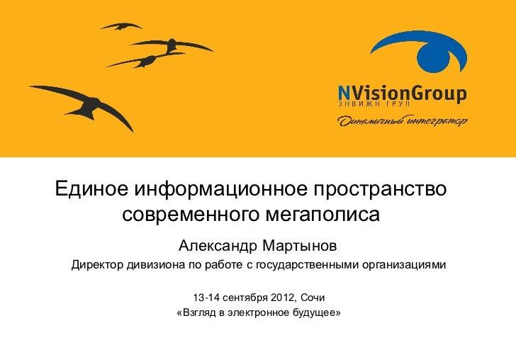 Единое информационное пространство     современного мегаполиса                  Александр Мартынов Директор дивизиона по р...