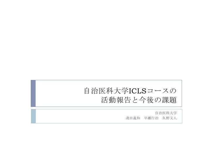 自治医科大学ICLSコースの活動報告と今後の課題