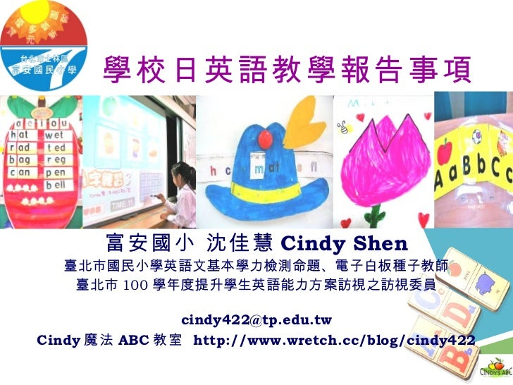 100二學校日parents day(富安國小沈佳慧)