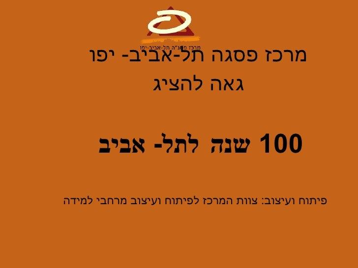 מרכז פסגה תל-אביב- יפו            גאה להציג        001 שנה לתל- אביב פיתוח ועיצוב: צוות המרכז לפיתוח ועיצוב מרחבי ל...