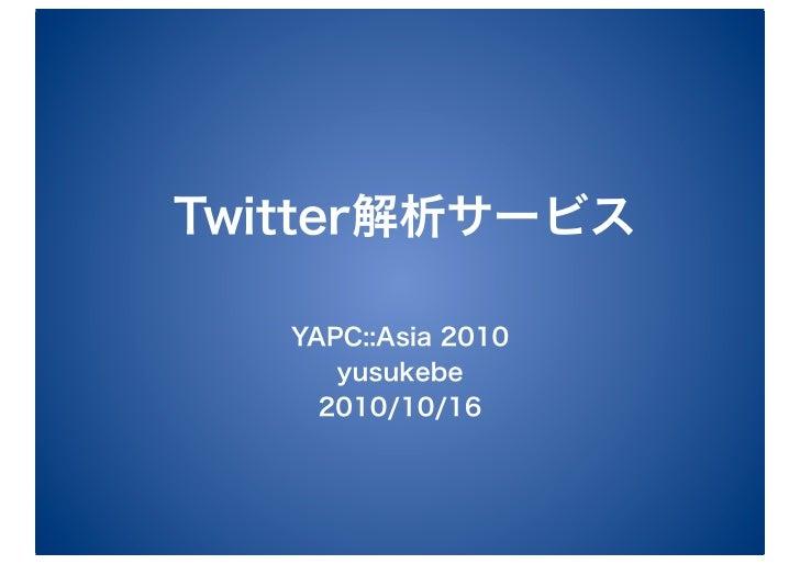 YAPC::Asia 2010 Twitter解析サービス
