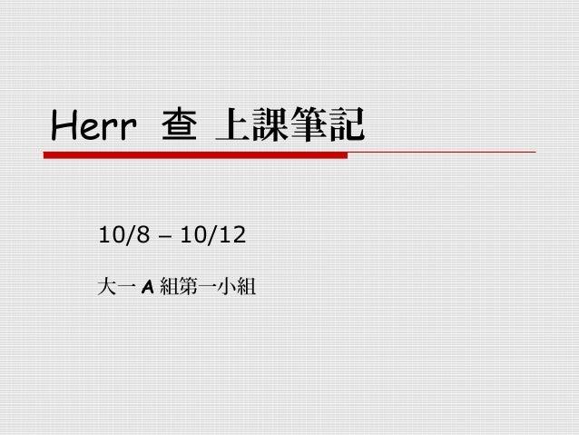 Herr 上課筆記查10/8 – 10/12大一 A 組第一小組
