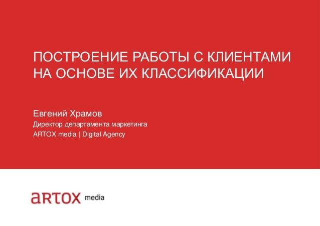Управление клиентами_Somar 2013_12072013