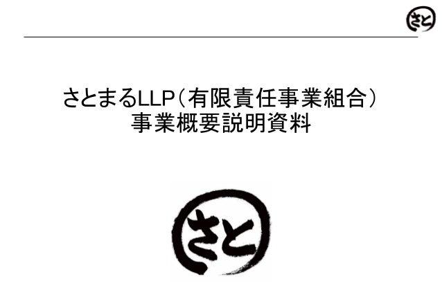 さとまるLLP(有限責任事業組合) 事業概要説明資料