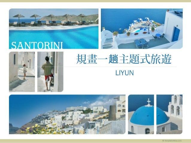 規畫一趟主題式旅遊   LIYUN