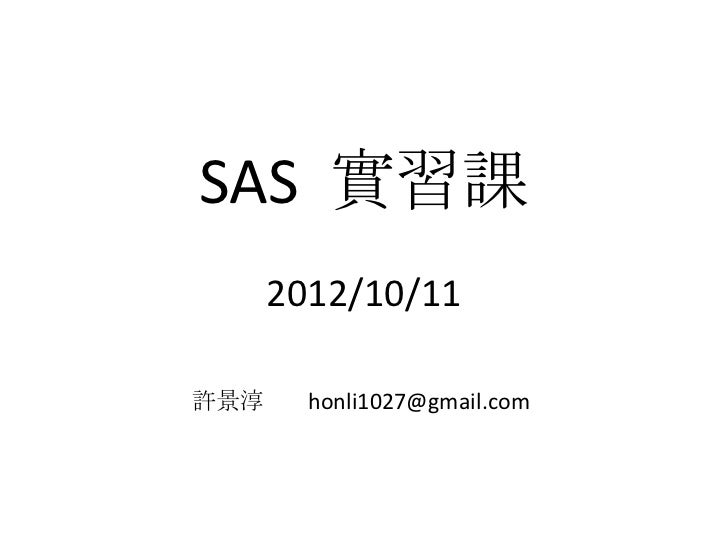 SAS 實習課      2012/10/11許景淳     honli1027@gmail.com