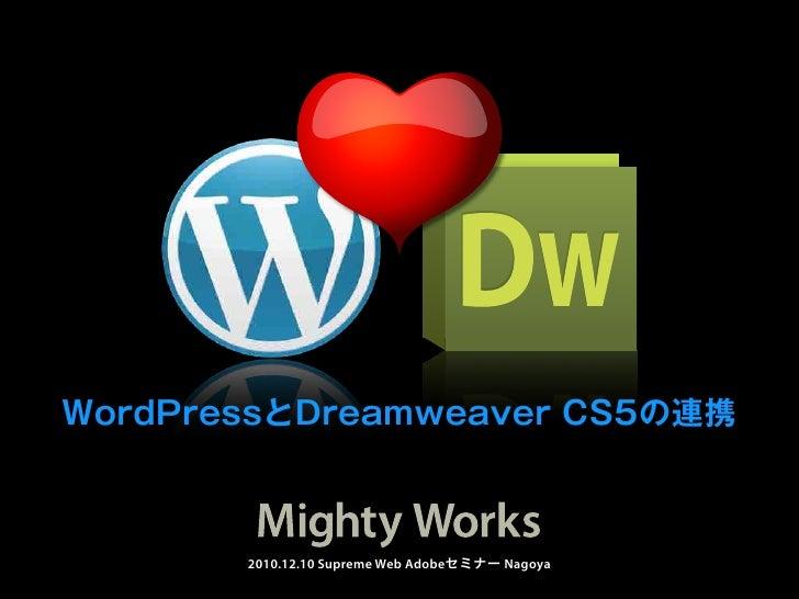 WordPressとDreamweaver CS5の連携       2010.12.10 Supreme Web Adobeセミナー Nagoya