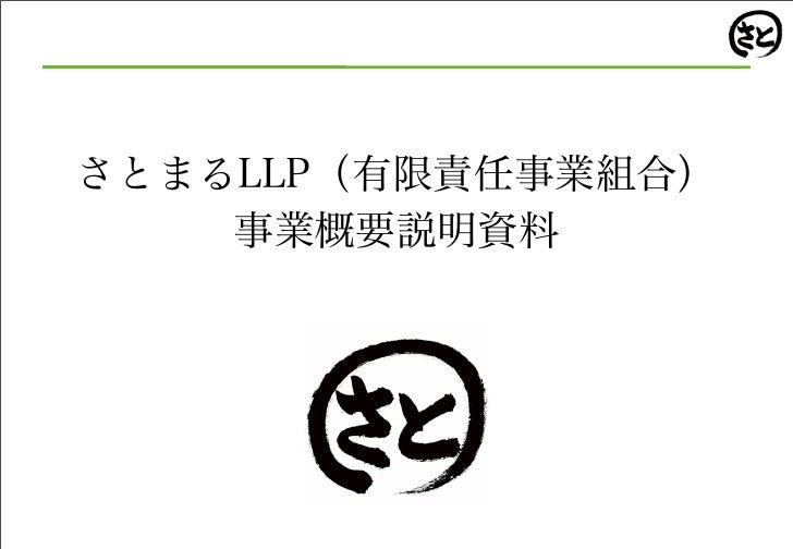 SATOMARU Limited Liability Partnership 2010 All Rights Reserved.                                                          ...