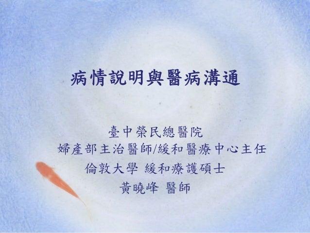 黃曉峰醫師-安寧緩和照護團隊之決策與溝通20131013