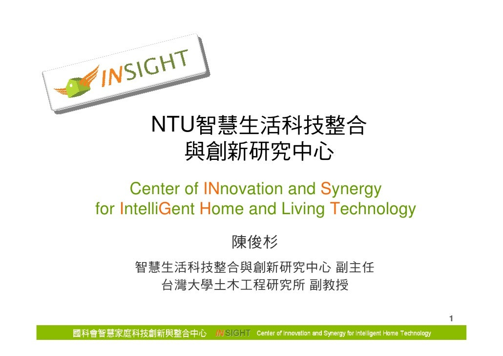 NTU智慧生活科技整合          與創新研究中心       Center of INnovation and Synergy for IntelliGent Home and Living Technology            ...