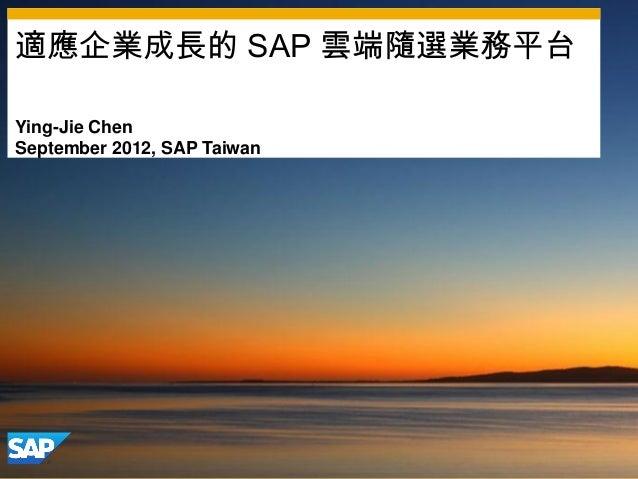 適應企業成長的 SAP 雲端隨選業務平台Ying-Jie ChenSeptember 2012, SAP Taiwan
