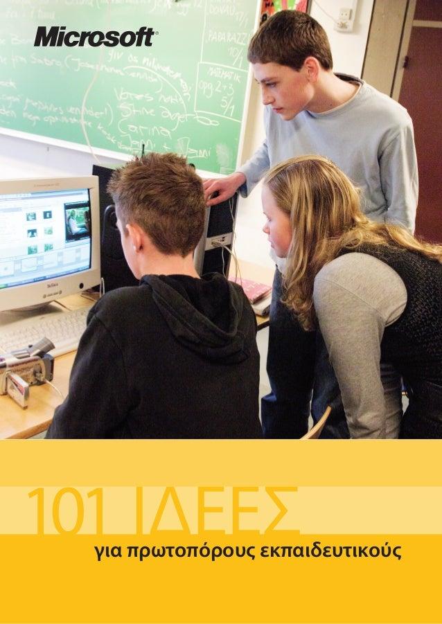101 ΙΔΕΕΣ  για πρωτοπόρους εκπαιδευτικούς