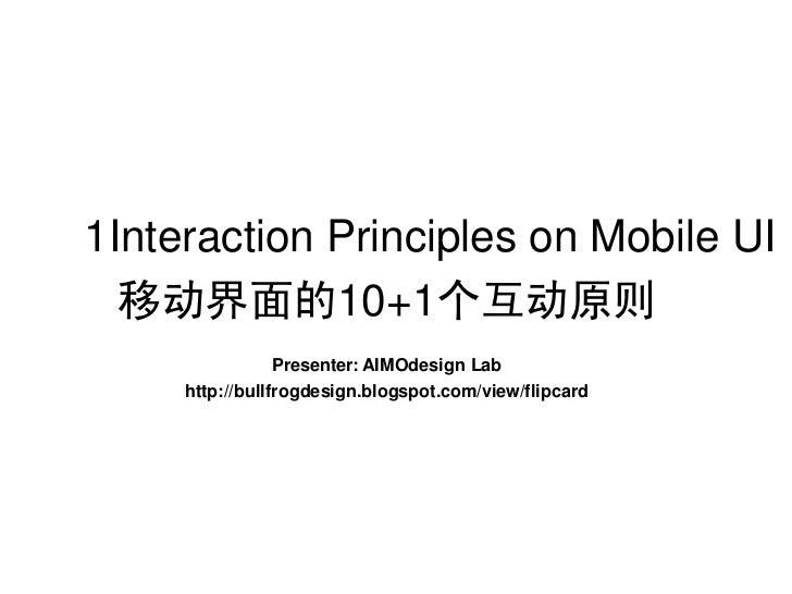 10 +1Interaction Principles on Mobile UI      移动界面的10+1个互动原则                     Presenter: AIMOdesign Lab         http://...