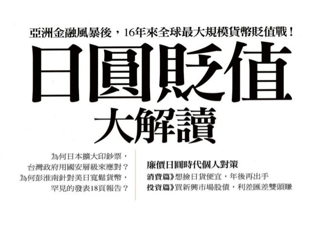 2013.01.31_商業周刊