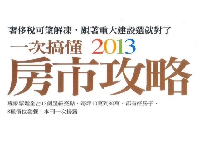 2013.03.07_商業周刊