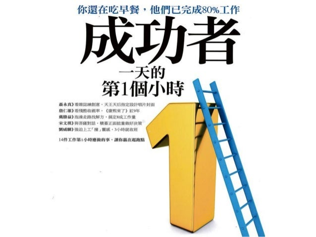 2013.04.25商業周刊