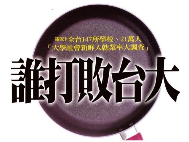 2013.05.02商業周刊