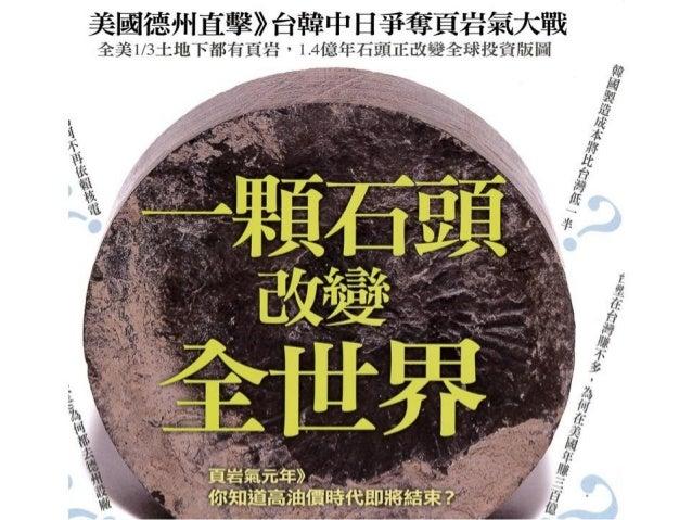 2013.06.06商業周刊