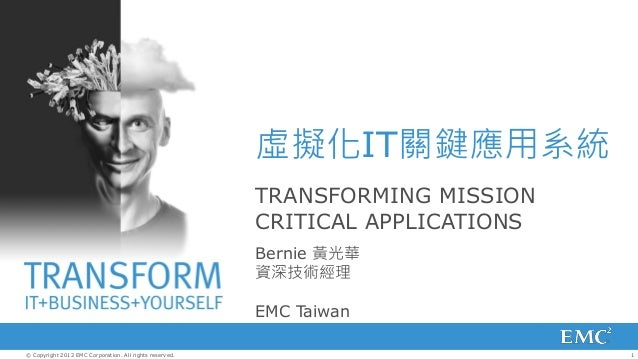 虛擬化IT關鍵應用系統                                                         TRANSFORMING MISSION                                  ...