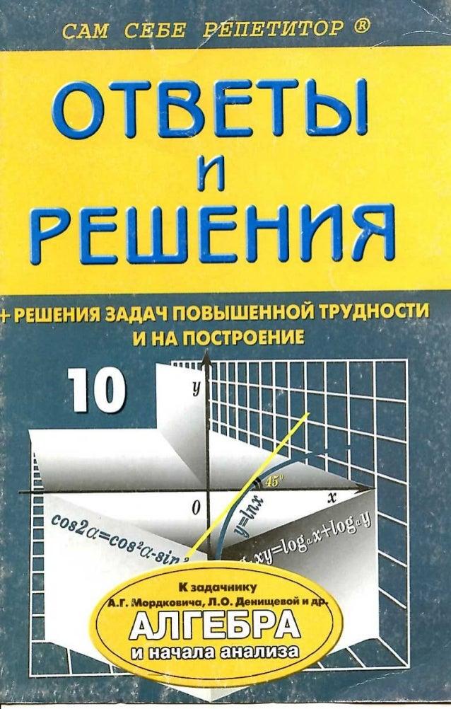скачать гдз по алгебре мордкович 10-11
