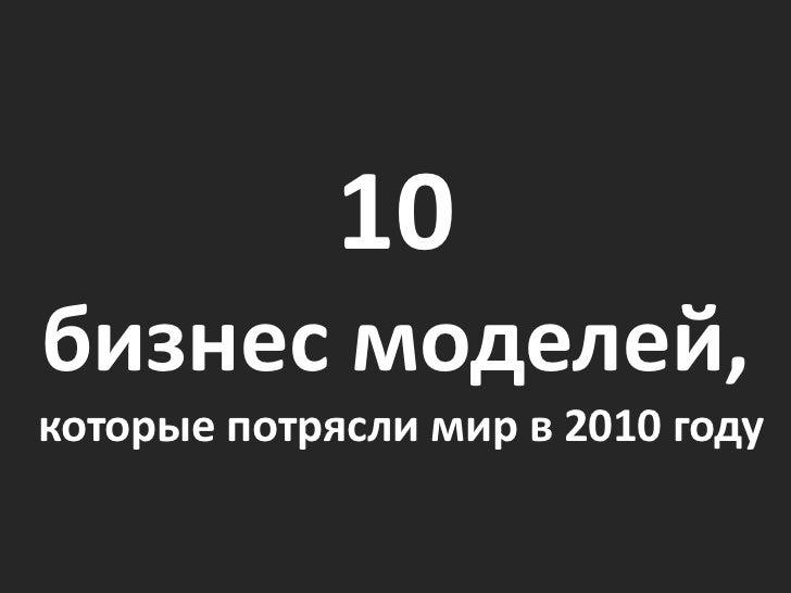 10бизнес моделей,которые потрясли мир в 2010 году