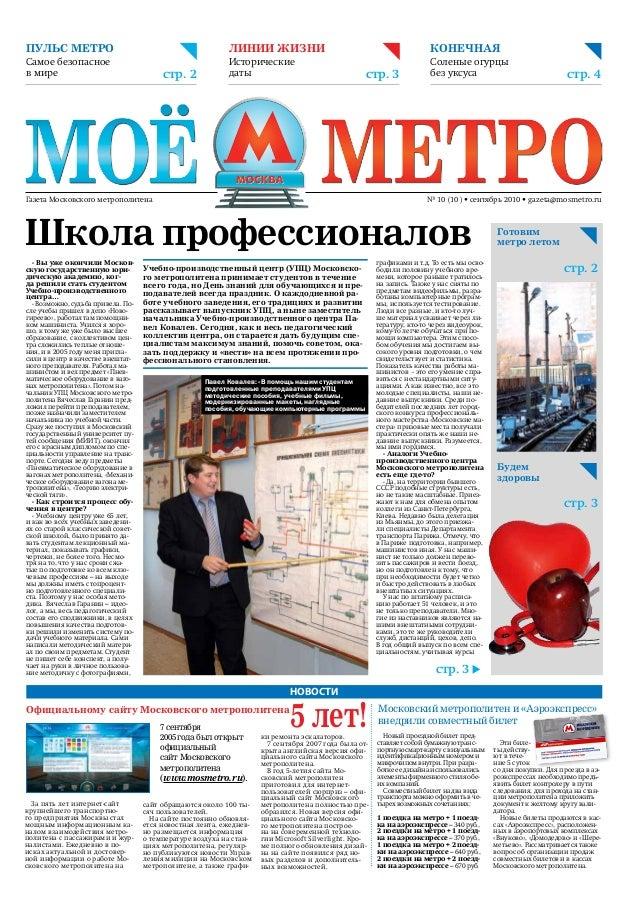 № 10 (сентябрь 2010 года)