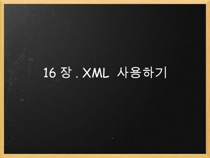 16 장 . XML  사용하기
