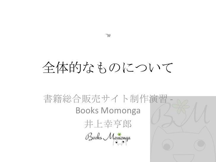 全体的なものについて書籍総合販売サイト制作演習 -   Books Momonga     井上幸亨郎