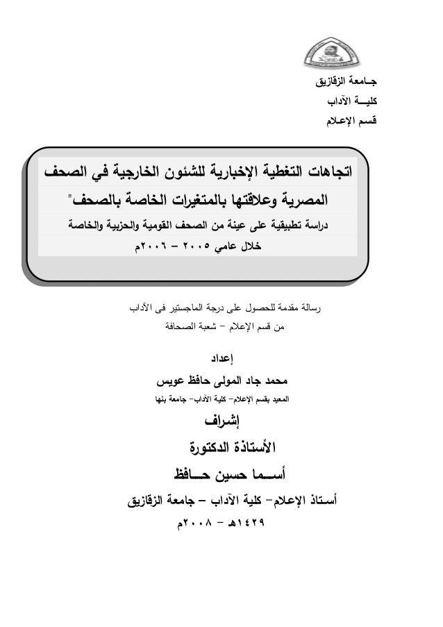 10459648 . اتجاهات التغطية الإخبارية للشئون الخارجية في الصحف المصرية وعلاقتها بالمتغيرات الخاصة بالصحف
