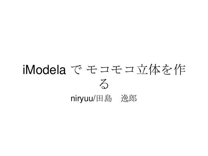 iModela で モコモコ立体を作る