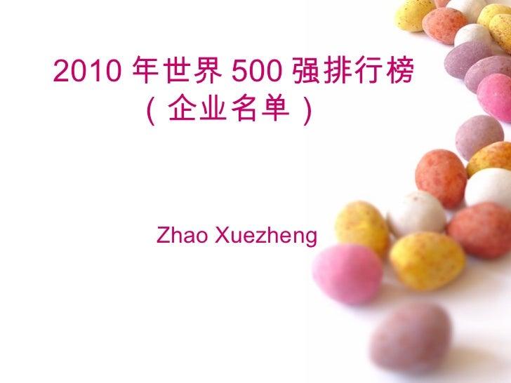 2010 年世界 500 强排行榜     (企业名单)    Zhao Xuezheng
