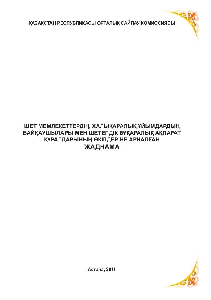 ҚАЗАҚСТАН РЕСПУБЛИКАСЫ ОРТАЛЫҚ САЙЛАУ КОМИССИЯСЫШЕТ МЕМЛЕКЕТТЕРДІҢ, ХАЛЫҚАРАЛЫҚ ҰЙЫМДАРДЫҢБАЙҚАУШЫЛАРЫ МЕН ШЕТЕЛДІК БҰҚАРА...