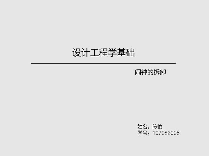 陈俊107082006