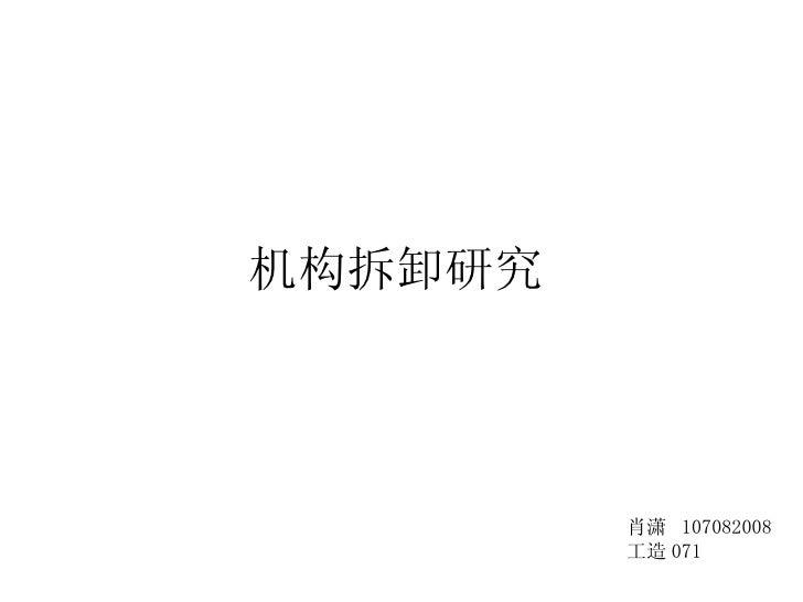 机构拆卸研究 肖潇  107082008 工造 071