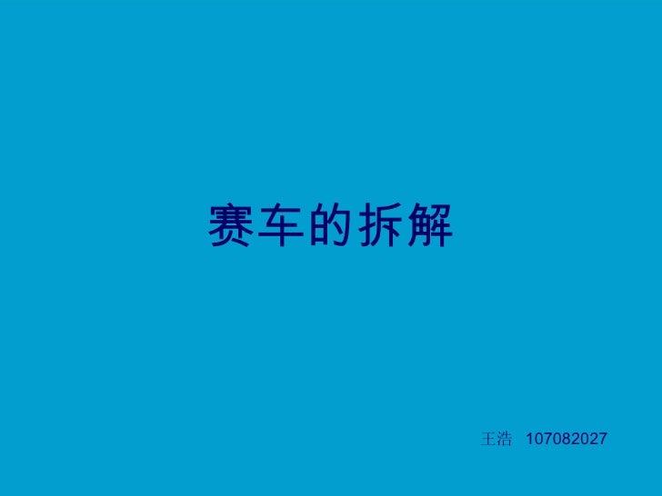 王浩107082027