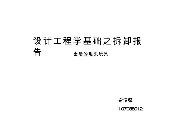 设计工程学基础之拆卸报告 俞俊琛 107088012 会动的毛虫玩具