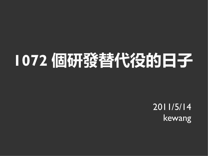 1072 個研發替代役的日子          2011/5/14            kewang