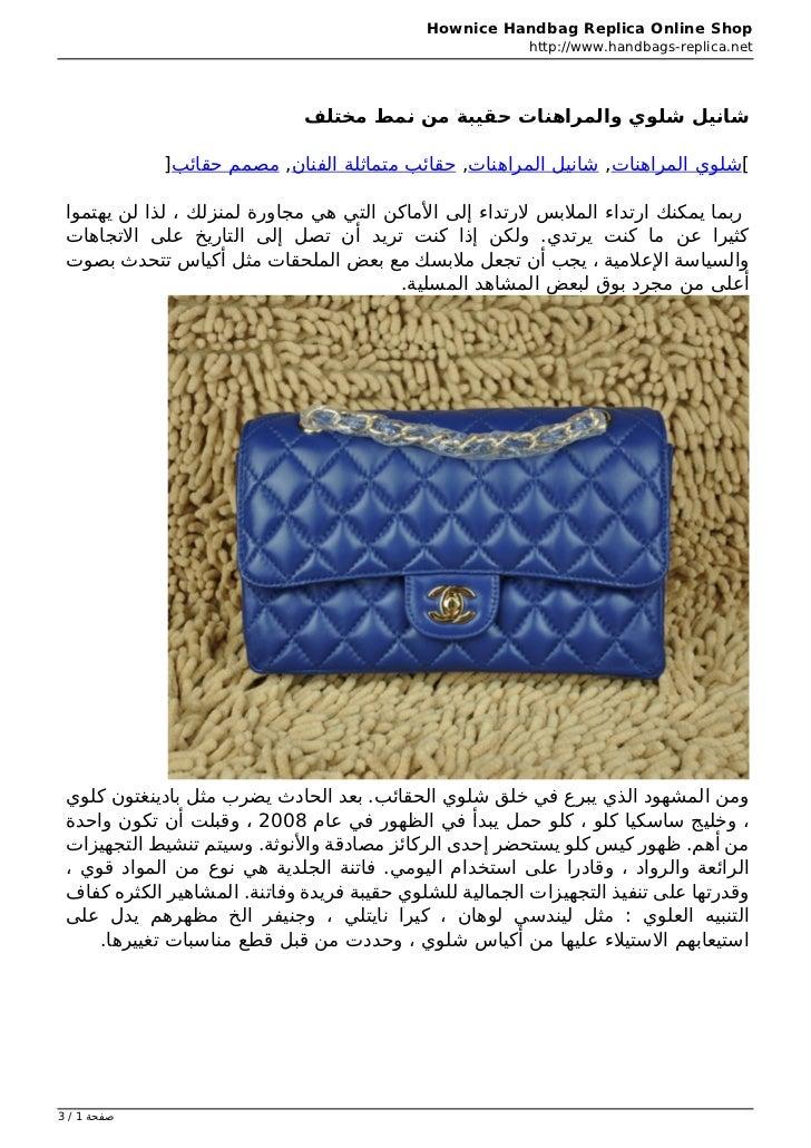 Hownice Handbag Replica Online Shop                                                         http://www.handbags-repl...