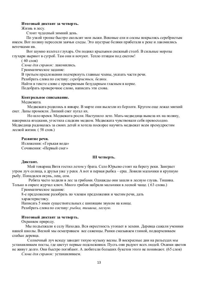 Контрольный диктант по русскому языку 8 класс за 1 полугодие