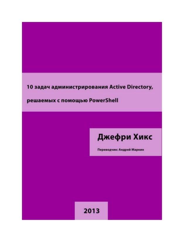 10 задач администрирования Active directory, решаемых с помощью power shell