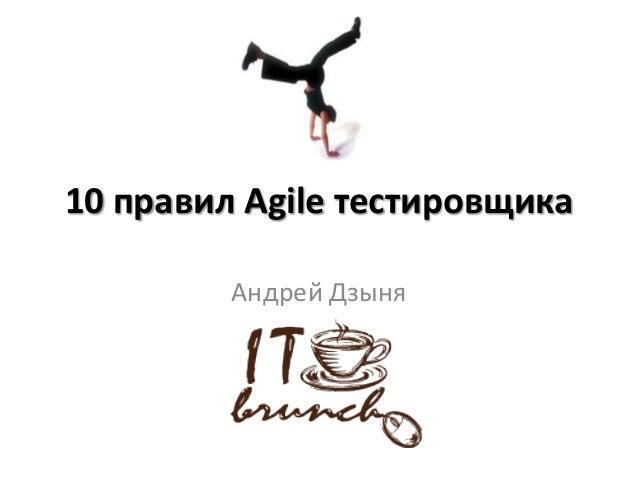 10 правил Agile тестировщика         Андрей Дзыня