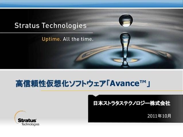 日本ストラタステクノロジー株式会社 高信頼性仮想化ソフトウェア「Avance™」 2011年10月
